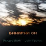 Binarni Om – Poetsko muzički trip