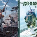Do pakla i nazad – Antologija stripa o Velikom ratu