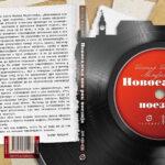 NOVOSADSKA POP ROCK POEZIJA – Bogomir Mijatović